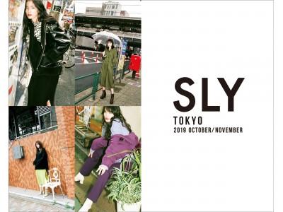 SLY(スライ)藤井萩花さん、松井愛莉さんなど豪華キャストが登場する写真集「SLY TOKYO 2019 OCTOBER/NOVEMBER」第六弾、公開!