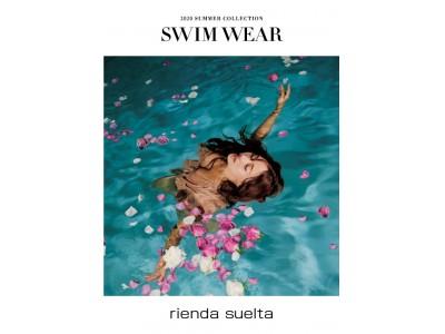 rienda suelta(リエンダ スエルタ)2020年新作スイムウェアコレクションを発表!