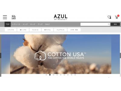 AZUL BY MOUSSY(アズール バイ マウジー):WEB STOREでも、お客様にサスティナブルを伝える「COTTON USAバーチャル下札」を国内初導入