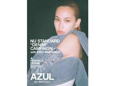 "AZUL BY MOUSSY (アズール バイ マウジー) NU STANDARD ""DENIM"" CAMPAIGNに女優・モデルの水原希子さんを起用"