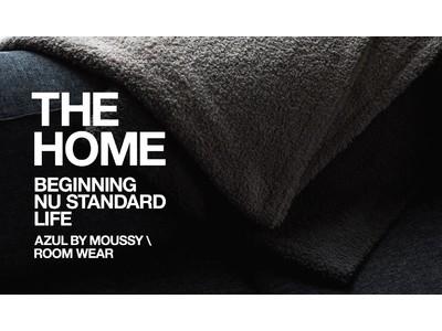 AZUL BY MOUSSY(アズール バイ マウジー)からクールでスタイリッシュに過ごせる新ライン「THE HOME(ザ ホーム)」がデビュー