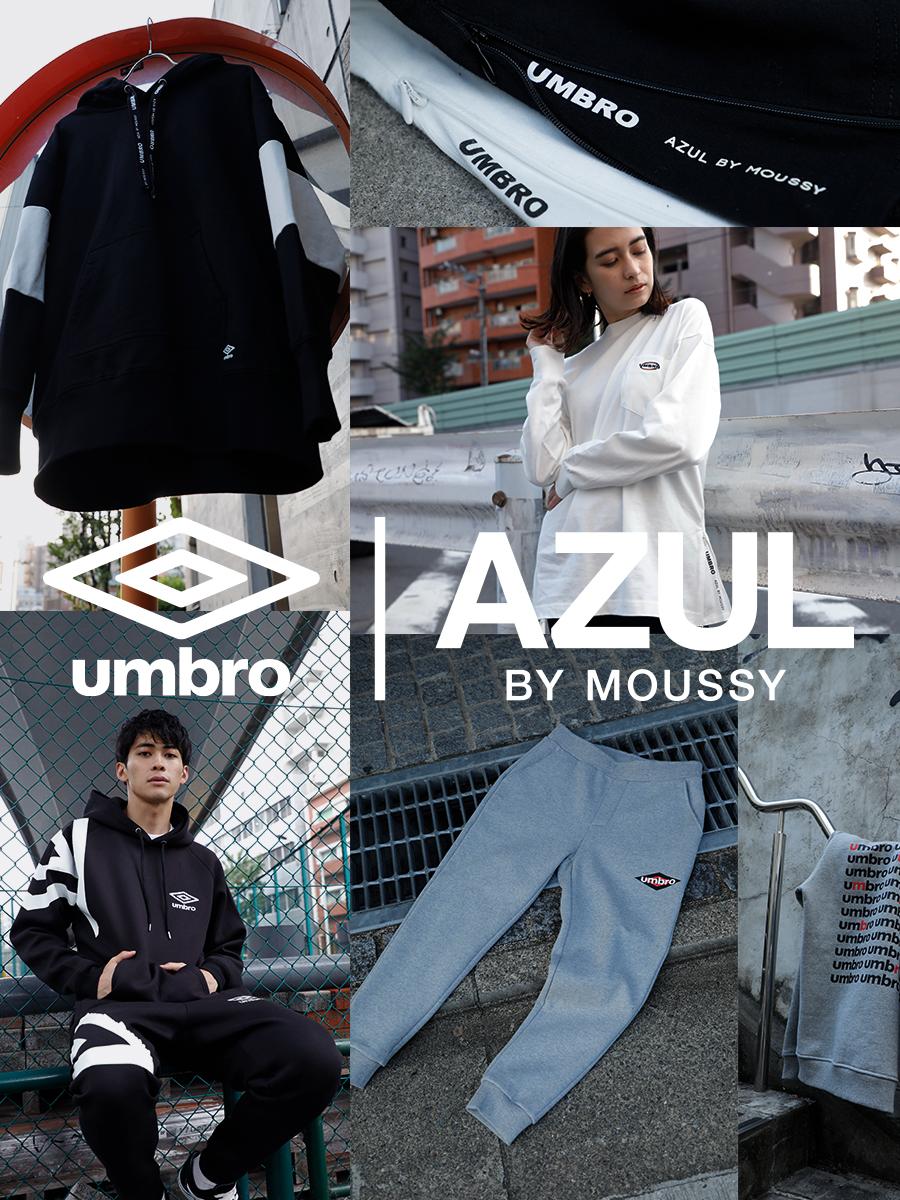 AZUL BY MOUSSY (アズール バイ マウジー)「UMBRO(アンブロ)」コラボレーションアイテムを発売