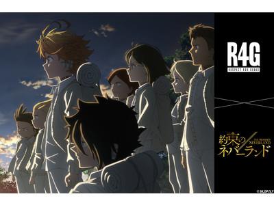 R4Gより人気アニメ「約束のネバーランド」のアイテムの発売が決定!
