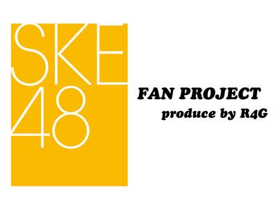 R4Gより【SKE48 FAN PROJECT produce by R4G】が始動!