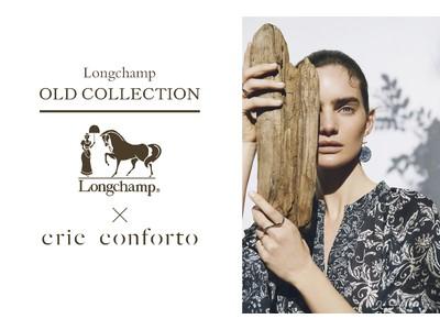 crie conforto (クリー コンフォルト) 世界中で愛される「ロンシャン オールドコレクション」のパターンを用いたコラボレーションアイテムを発売