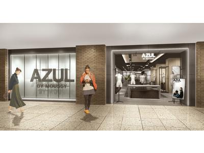 AZUL BY MOUSSY(アズール バイ マウジー)首都圏最大規模の旗艦店をOPEN