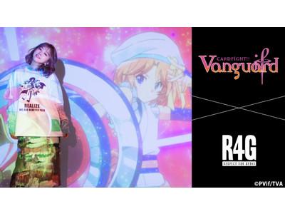 『ヴァンガード×上場企業のアパレルを先導エミ役・榎本温子がプロデュース!「This is THE イフ」』