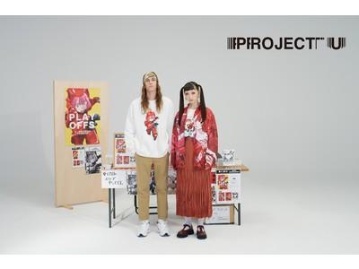 """MOUSSY(マウジー)が仕掛ける「アート×ファッション」プロジェクト """"PROJECT U(プロジェクト ユー)""""第三弾は JUN INAGAWA氏との共同制作"""