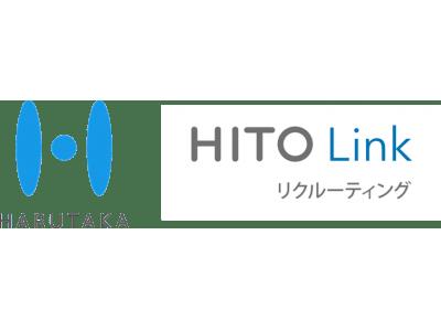 採用管理システム「HITO-Link リクルーティング」とWeb面接ツール「HARUTAKA」の「ライブ面接機能」が連携開始