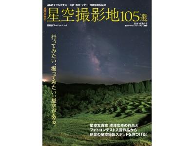 ぜひとも訪れたい絶景の星空撮影地105選