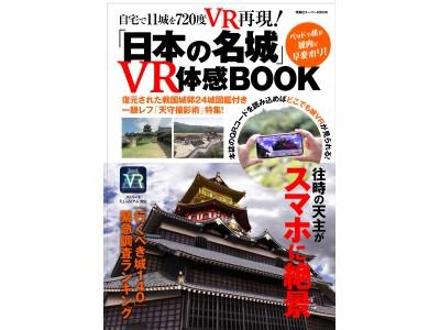 3密なし!?「日本の11名城」観光體験!
