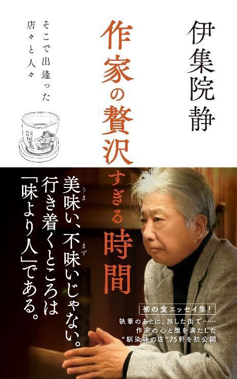 伊集院静氏が初の食エッセイ集『作家の贅沢すぎる時間』を発売!