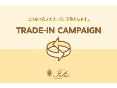 Felisi(フェリージ)が下取りキャンペーンを開催