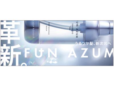 国内トップヘアサロン「air」との共同開発! サロン発想のホームケア「FUN AZUM(ファンアズム)」を発売!