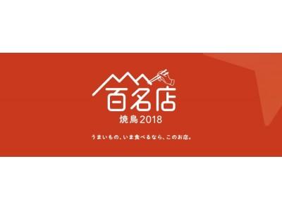 8月10日は「焼鳥の日」!「食べログ 焼鳥 百名店 2018」を発表