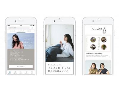 女性向けライフスタイルメディア「キナリノ」、アプリ限定の月刊美容マガジン「キナリノサロン」を創刊