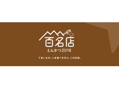 「食べログ とんかつ 百名店 2018」を発表