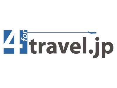フォートラベル「第4回 旅行記フォトコンテスト」結果発表