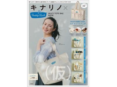 女性向けライフスタイルメディア「キナリノ」初のブランドブックが宝島社より発売決定!付録は「フレディ レック・ウォッシュサロン」との限定コラボトート!