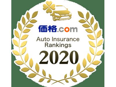 「価格.com 自動車保険満足度ランキング2020」を発表