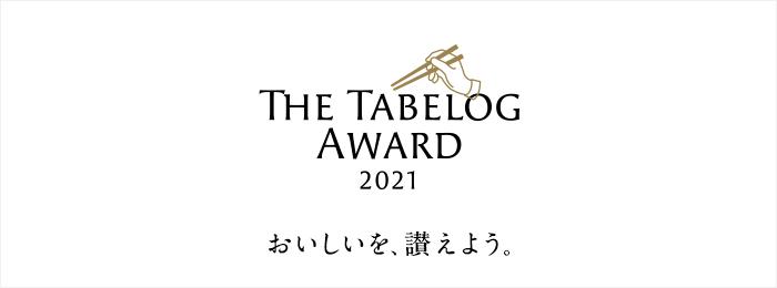 「The Tabelog Award 2021」を発表!日本が誇る「おいしい」お店がユーザー投票によ... 画像