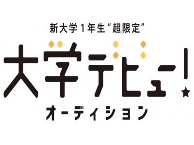 """新大学1年生""""超限定""""大学デビュー!オーディション"""