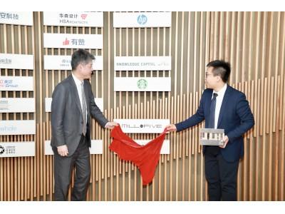 グランフロント大阪 知的創造・交流の場「ナレッジキャピタル」 中国杭州万科プロジェクトの複合施設Knowledge Cityと相互協力に合意