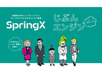未就学児童から大人まで参加!実践的な学びとスタートアップサポートの場「SpringX(スプリングエックス)」5月27日(水)オープン