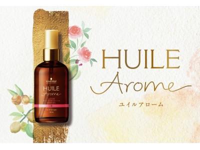 """髪も心も満たす4つのパフューム。極上のツヤとうるおい、""""香り""""にもこだわって開発した、新「オイルケアシリーズ」。HUILE Arome / ユイルアローム 2019年1月16日 新発売"""