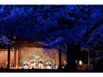 東京最古、120年の歴史を誇る木造能楽堂で夜桜を愛でる、最高峰のお花見プラン登場