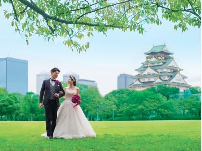 """注目度No.1エリア""""大阪城公園""""の隣で、幸せになるウエディングの準備をしよう!大阪で最大級の『ウエディングフェア』を開催!"""