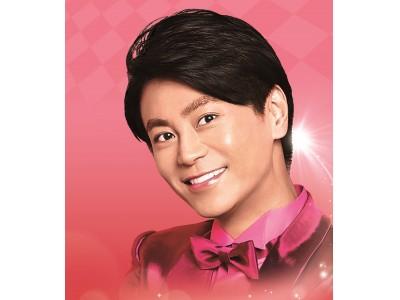 """演歌界""""永遠のプリンス""""の誕生日を祝おう!氷川きよしのバースデーディナーショーは、日本でここだけ!"""