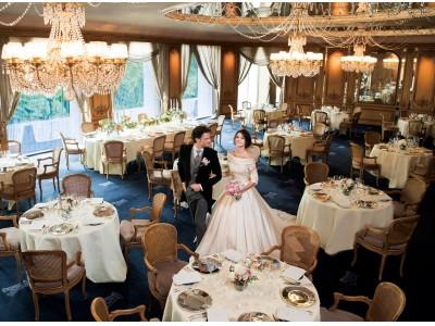 """2/23(土)グランメゾンで叶えるパリスタイルのオートクチュールウエディング。""""美食の館""""の婚礼メニューをフルコースで試食するフェア開催"""