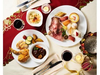 ご家族で楽しめるクリスマスビュッフェを7日間限定で開催! 聖夜にふさわしい、冬のごちそうが詰まった贅沢ラインナップをお届け。