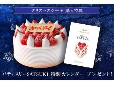 聖夜のケーキ、まだ間に合います!数量限定「特製スイーツカレンダー」もプレゼント!