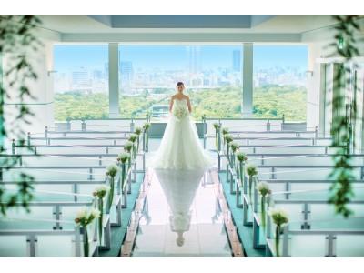 「決めきれない」令和のプレ花嫁に捧ぐ!豪華絢爛!史上最大級のウエディング大展示会!