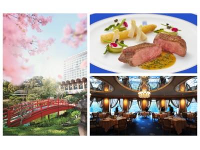 桜望むグランメゾンで堪能する、春告げる美食ランチ&ディナー