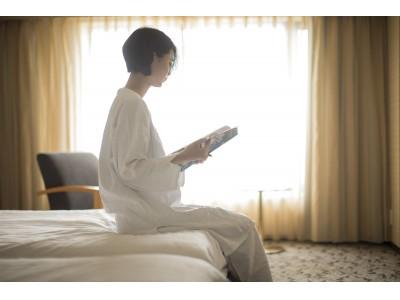 「#おうち時間」に極上のくつろぎを。ホテルオリジナルのリラックスウェアで、快適な「STAY HOME」