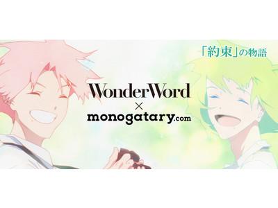 Eve 新プロジェクト「WonderWord」と「monogatary.com」がコラボ。「約束」を題材にした物語の募集を開始。