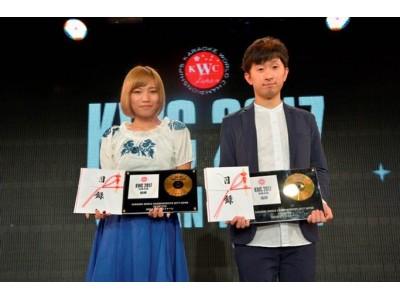 カラオケ世界No.1決定戦「KARAOKE WORLD CHAMPIONSHIPS 2017」日本代表は角谷広太さんと坂本理沙さんに決定