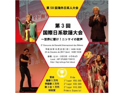 海外日系人協会主催の日系人を対象としたカラオケ大会 「第3回国際日系歌謡大会」に協賛 通信カラオケDAMを使用