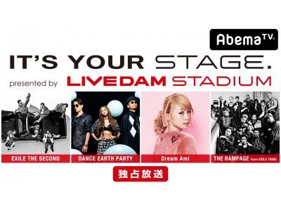 豪華アーティスト出演ライブ『IT'S YOUR STAGE presented by LIVE DAM STADIUM』「AbemaTV」SPECIAL2で2時間たっぷりお届け