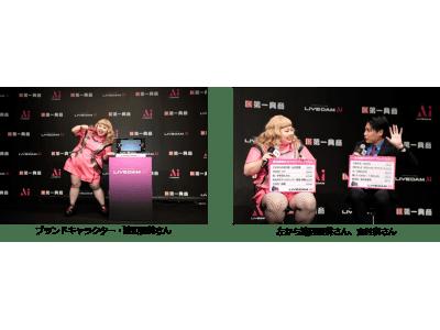 ブランドキャラクター・渡辺直美が登場 「LIVE DAM Ai」新CM発表会を開催!カラオケ仲間の平成ノブシコブシ・吉村崇も会場に駆けつけ豪華共演 2人が仲良くなったきっかけはカラオケ!