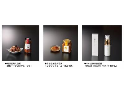 平成29年度 むらおこし特産品コンテストご当地商品14品が決定!