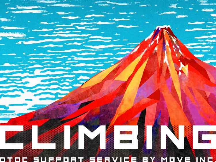 D2Cブランド支援サービス「CLIMBING」ローンチのお知らせ