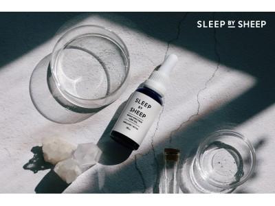 日本初!睡眠に特化したCBDオイルのサブスクリプションサービス『SLEEP BY SHEEP』がスタート!