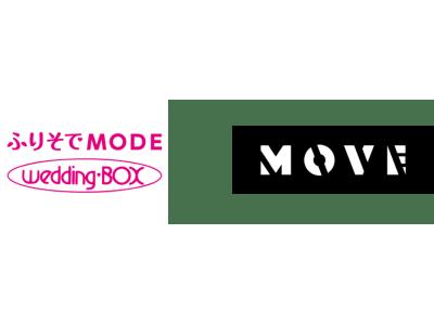 D2C事業支援『CLIMBING』が振袖レンタル・販売サービス「ふりそでMODE」との提携を開始!