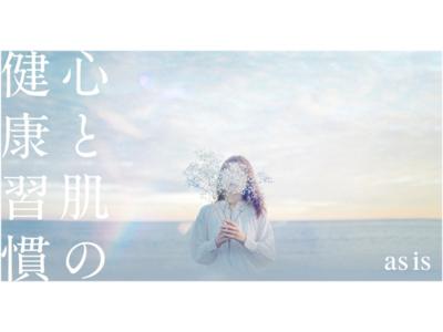 """""""業界初""""ゆらぎ肌に特化したスキンケアブランド『as is(アズイズ)』が初のリアル販売へ 5月7日(金)~6月6日(日)期間限定で@cosme TOKYOに登場!"""