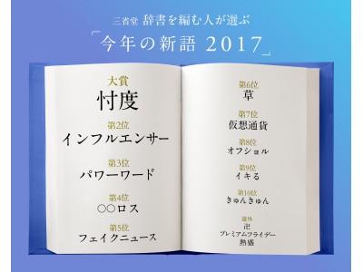 辞書の三省堂 「今年の新語2017」ベスト10を発表! 大賞は「忖度 ...