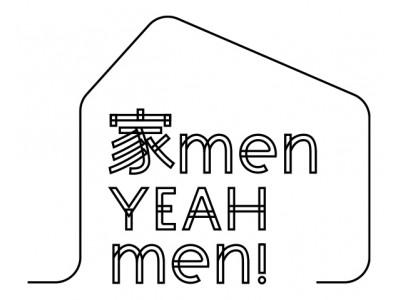 祝!オープン1周年!男性の家事を応援するWEBメディア「家men」初のフリーペーパーを発行!